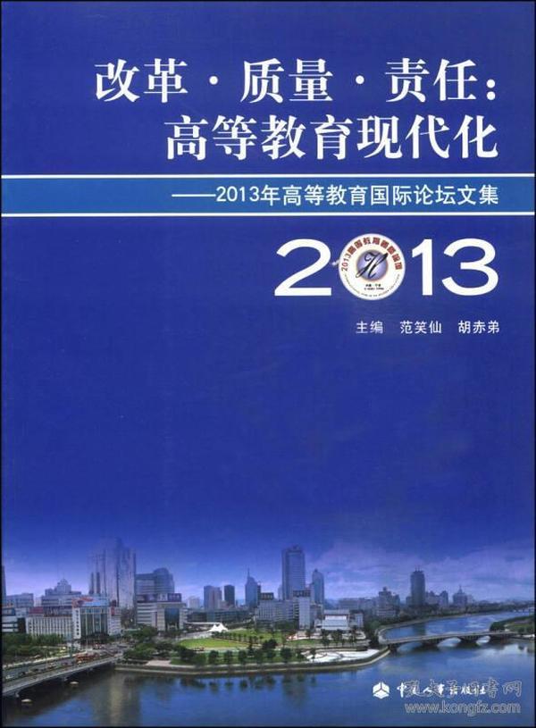 改革·质量·责任:高等教育现代化.2013