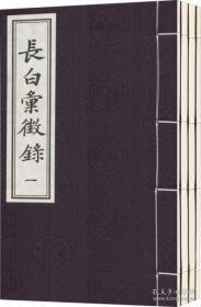 长白汇征录(16开线装 全一函四册)