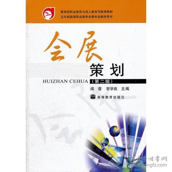会展策划(第2版五年制高等职业教育会展专业教学用书)