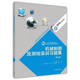 機械制圖及測繪實訓習題集(第三版)
