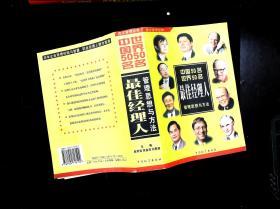 中国50名 世界50名最佳经理人 管理思想与方法
