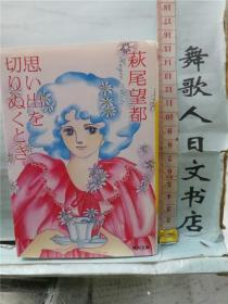 は萩尾望都 思い出を切りぬくとき 日文原版64开文库小说 日语正版