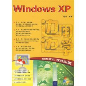 边用边学Windows XP