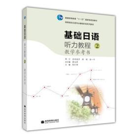 【正版未翻阅】基础日语听力教程教学参考书2
