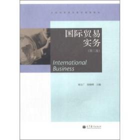 全国高职专教育规划教材:国际贸易实务(第3版)