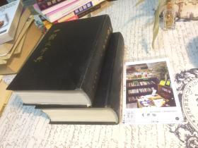 2本合售:四体大字典 上下 全二册
