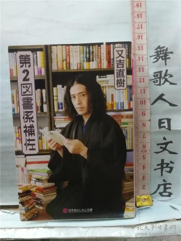 ま又吉直树 第2図书馆系辅佐 日文原版64开文库小说 日语正版