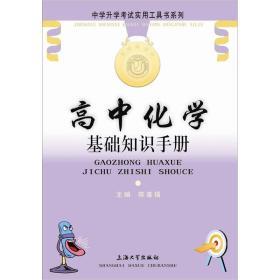 高中化学基础知识手册