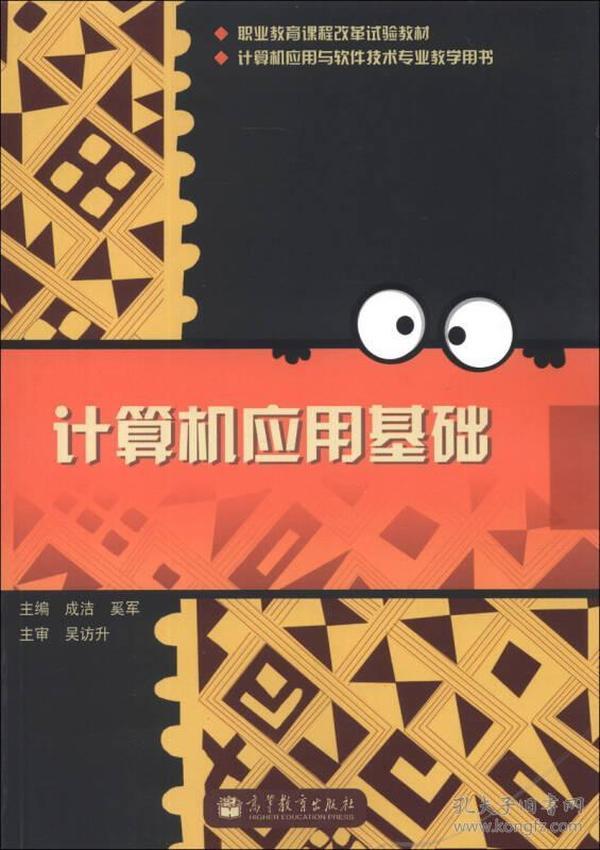 职业教育课程改革试验教材·计算机应用与软件技术专业教学用书:计算机应用基础