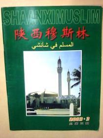 陕西穆斯林2003.3