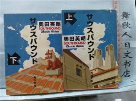 お奥田英朗 サウスバウンド 上下 日文原版64开文库小说 日语正版