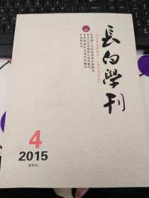 长白学刊2015年4期双月刊