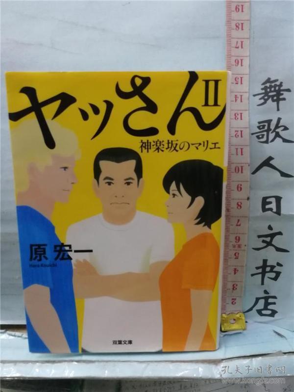 は原宏一 神楽坂のマリヱ ヤッさん2 日文原版64开文库小说 日语正版