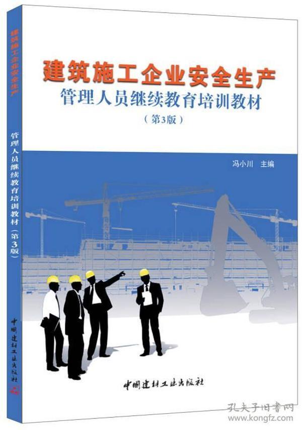 建筑施工企业安全生产管理人员继续教育培训教材 第三版