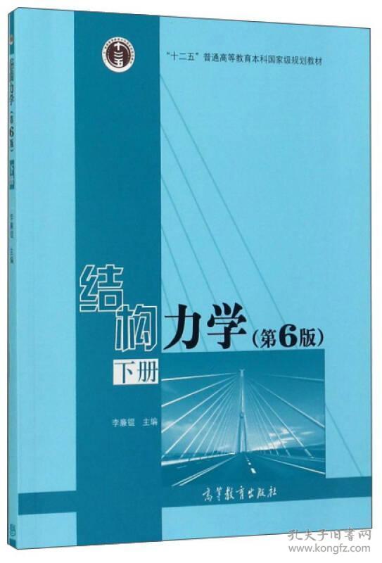 9787040479744结构力学-下册-(第6版)