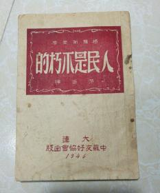 人民是不朽的(46年初版 茅盾译 大连中苏友好协会).