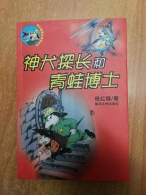 杨红樱科学童话系列:神犬探长和青蛙博士