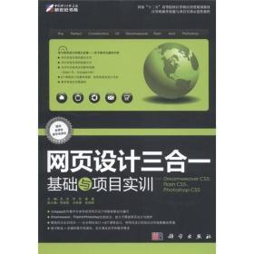 """国家""""十二五""""高等学院计算机应用型规划教材:网页设计三合一基础与项目实训"""