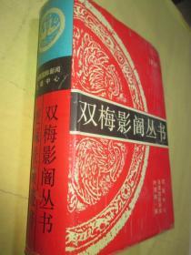 双梅影闇丛书--双槑景闇丛书(全本)  32开.精装本