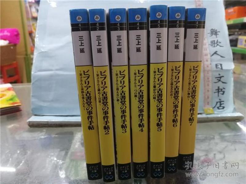 み三上延 ビブリア古书堂の事件手帖1~7 日文原版64开文库小说 日语正版