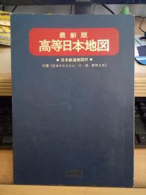 最新版 高等日本地图(日文原版)昭和54年5月1日改订新版