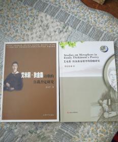 艾米莉.狄金森诗歌的自我否定研究+艾米莉.狄金森诗歌中的隐喻研究〈两册合售〉