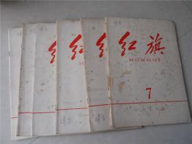 红旗杂志1978年第3、4、5、6、7、8期