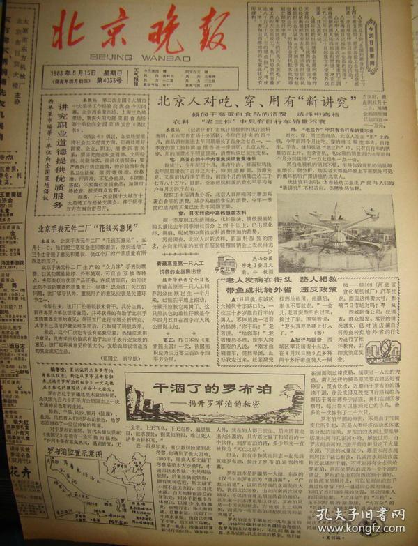 """《北京晚报》【北京手表原件二厂""""花钱买意见""""】"""