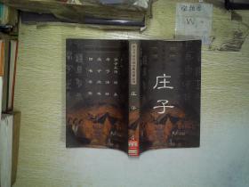 新注今译中国古典名著丛书: 庄子
