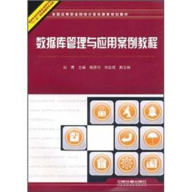 9787113119690数据库管理与应用案例教程