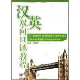 漢英雙向口譯教程