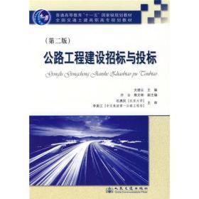 全国交通土建高职高专规划教材:公路工程建设招标与投标(第2版)