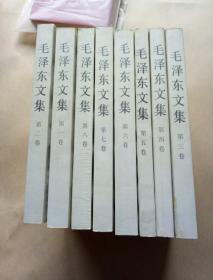 毛泽东文集(第1 .2. 3. 4. .5 .6 .7 .7 .8 卷)