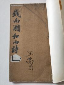 钱南园书【和雨诗】珂罗版一册全