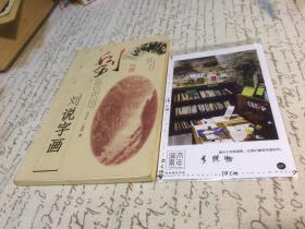 刘说书画(古董鉴藏丛书) 97年1版1印