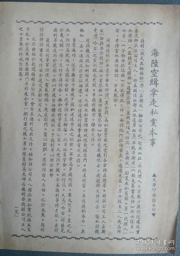 民国时期上海上映的《海陆空缉拿走私党》和《四霸天》电影说明书