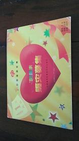 中国福彩——【98抗洪赈灾】募捐券(20全)另外还有7张散张。合售