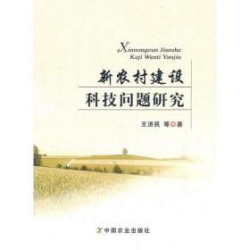 新农村建设科技问题研究