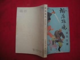 瀚海雄风(下册)
