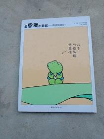 信谊世界精选图画书  爱思考的青蛙  16开精装