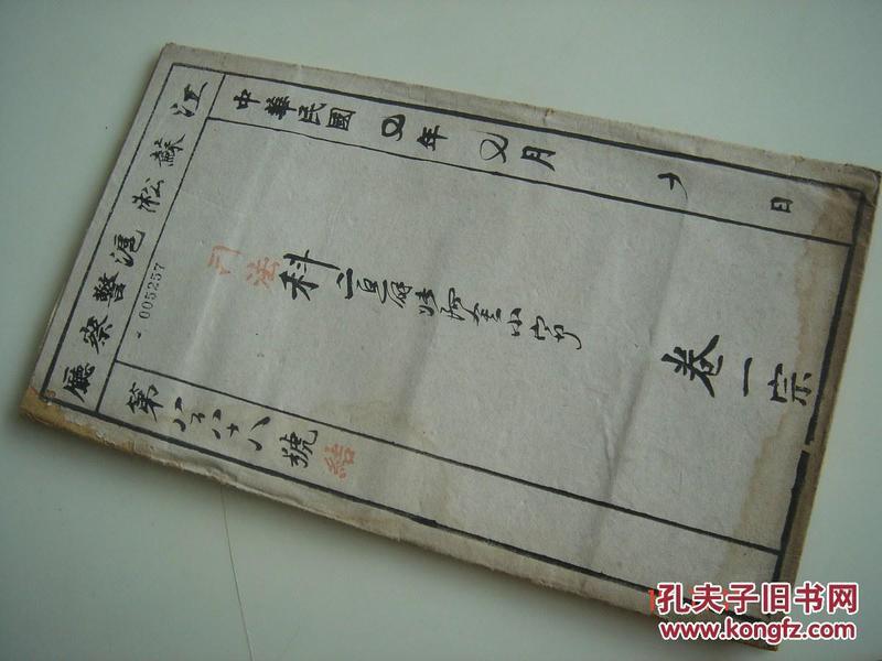 民国初江苏淞沪警察厅长徐国樑公文写本极具文献研究价值5257