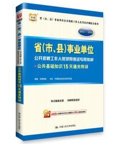 华图2015—2016省(市、县)事业单位公司 公共基础知识