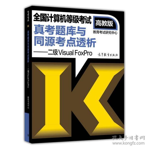 9787040415803二级Visual FoxPro-全国计算机等级考试真考题库与同源考点透析-高教版-随书赠送手机版微试题库