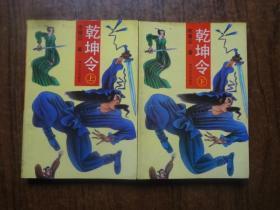 老武侠:乾坤令  全二册   9品   91年一版一印