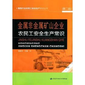 高危行業農民工安全生產培訓叢書:金屬非金屬礦山企業農民工安全生產常識