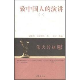 致中国人的演讲(一)