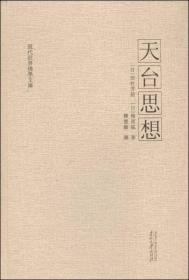 天台思想 现代世界佛学文库