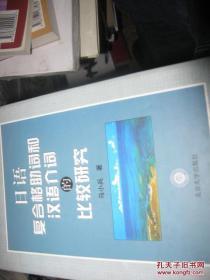 日语复合格助词和汉语介词的比较研究