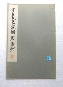 【宇多天皇宸翰:周易抄】 线装一册全   和汉名家习字本集成 平凡社1934年