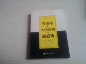 经济学方法论的新趋势 (经济学方法论译丛)